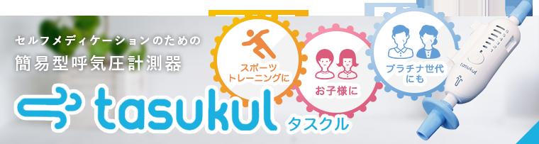 セルフメディケーションのための簡易型呼気圧計測器 tasukul(タスクル)